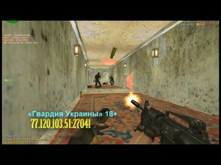 Counter-Strike 1.6  (�� 1.6) ������ �������,������� ������ ������� �������!