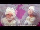 «С рождением малышки!)))))))» под музыку Ксюша Бородина(дом 2) - Ты - мой маленький мир. Picrolla
