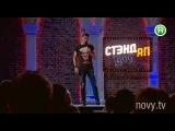 Стэнд-Ап Шоу - Stand up Show - Стенд Ап Шоу - Полный выпуск 7 - 15.11.2014